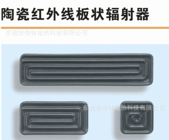 Ceramic infrared plate radiator